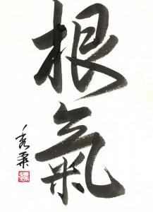 Kon_ki